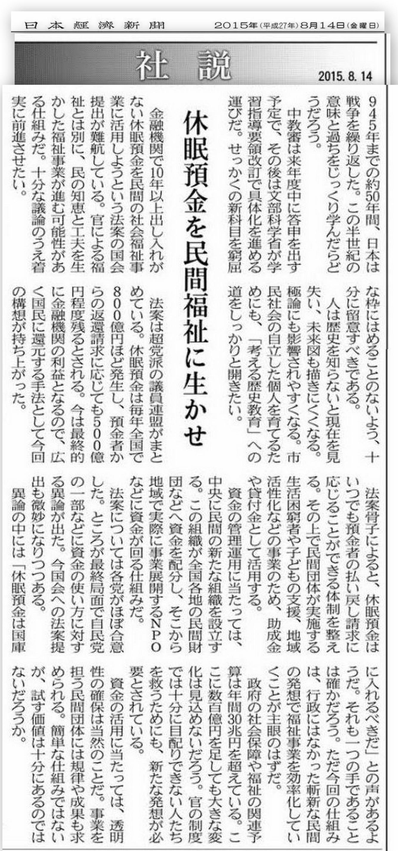 http://kyumin.jp/media/%E6%97%A5%E7%B5%8C%E6%96%B0%E8%81%9E%E7%A4%BE%E8%AA%AC%E3%82%B3%E3%83%A9%E3%83%BC%E3%82%B8%E3%83%A5%E6%B8%88_150814_2.jpg