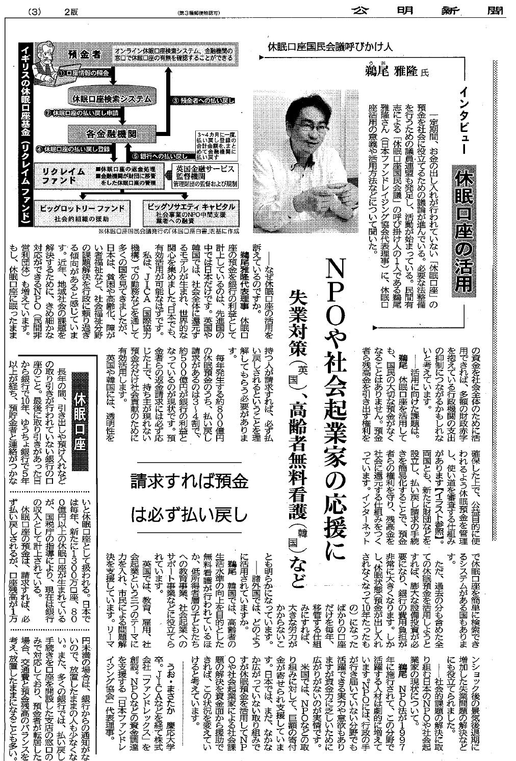 http://kyumin.jp/media/140825%20komei.png