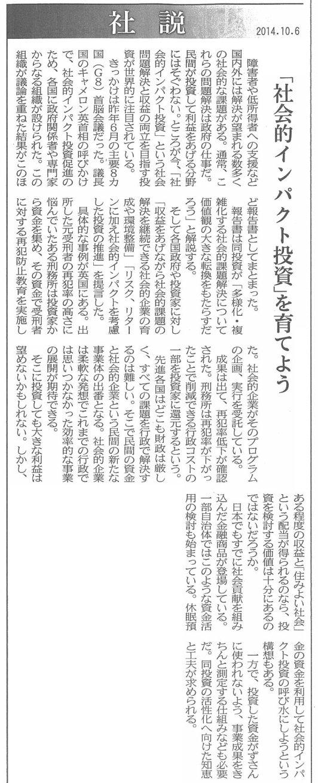 http://kyumin.jp/media/141006%20nikkei.jpg