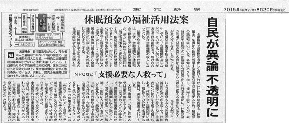 http://kyumin.jp/media/20150820_%E6%9D%B1%E4%BA%AC%E6%96%B0%E8%81%9E_30%EF%BD%90%E7%A4%BE%E4%BC%9A%E9%9D%A2.jpg