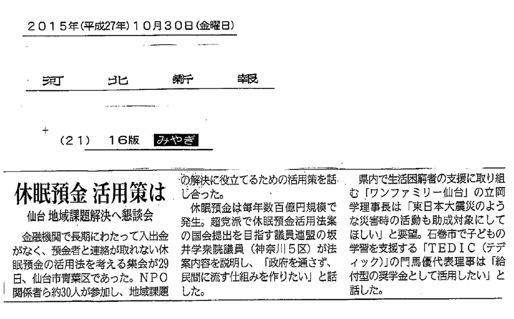 http://kyumin.jp/media/20151030%E6%B2%B3%E5%8C%97%E6%96%B0%E5%A0%B1.jpg
