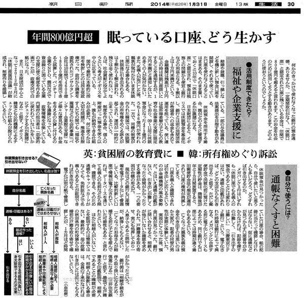 140131_asahi.jpg