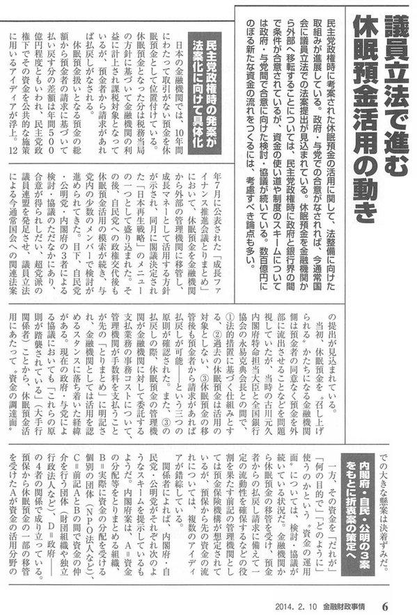 140210_kinzai01.jpg