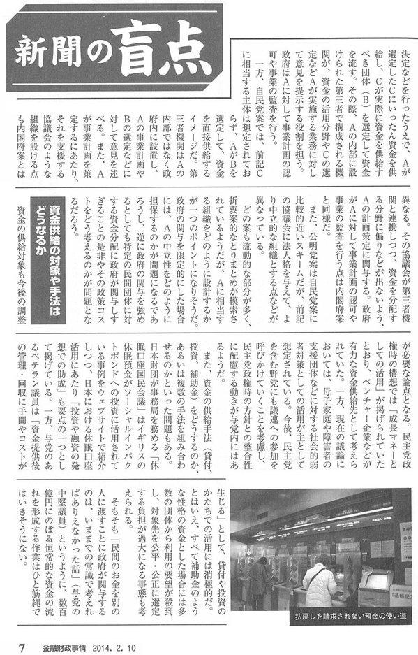140210_kinzai02.jpg