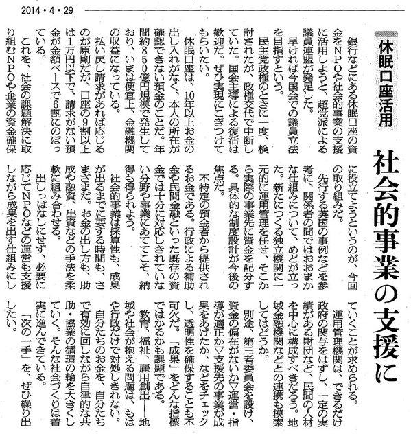 asahi_shasetsu.jpg