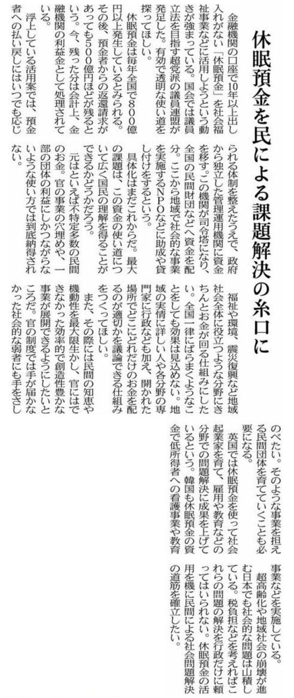 nikkei_shasetsu.jpg