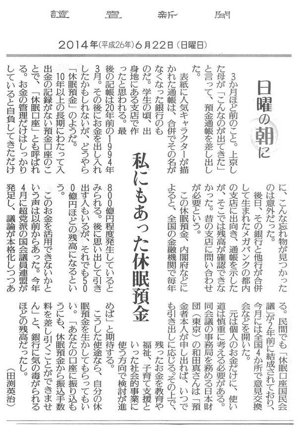 140622 yomiuri.jpg