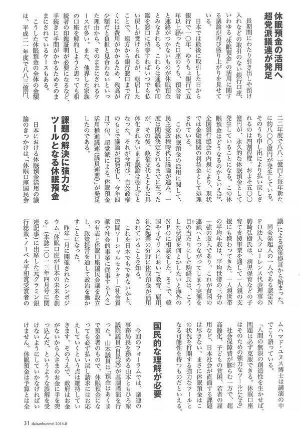 140701 daisan_2.jpg