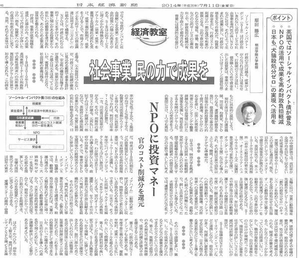 140711 nikkei_sib_e.jpg
