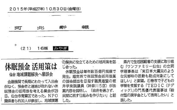 20151030河北新報.jpg